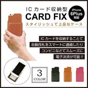 [iPhone6Plus ICカード ケース カードホルダー] CARD FIX for iPhone6Plus ICカード収納型ケース メール便対象商品 specdirect