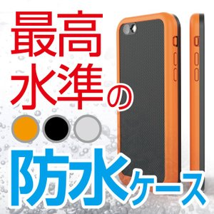 Touch ID & 3D Touch対応薄型防水ケース WETSUIT Impact for iPhone6sPlus|specdirect