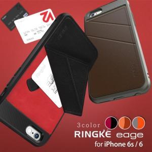 Ringke edge for iPhone6/6s メール便対象商品 *|specdirect