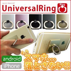 全機種対応 落下防止 リング iPhone6/6s/6Plus/6sPlus Universal Ring メール便対象商品 *|specdirect