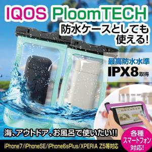 アイコス プルームテック 電子タバコ  アイコス3対応  防水ケース iPhoneX  iPhone7  スマホ IPX8 Xperia iQOS 2.4 Plus 対応 メール便対象商品 *|specdirect