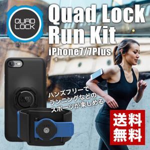 iPhone7 ケース iPhone7plus iPhone8 iPhone8plus アームバンド ランニング 2000円ポッキリ カバー スポーツ 運動 QuadLock Run Kit 宅配料金込み|specdirect