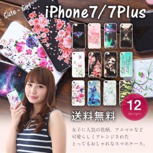 アイフォン7 iPhone7 ケース アイホン7 アイフォン7ケース おしゃれ かわいい 女性向け レディース ケース カバー メール便対象商品 *|specdirect