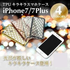 iPhone8 iPhone8plus アイフォン7  iPhone7 ケース  Qi対応 ケース 女子向け ソフト キラキラ スマホケース Qi充電対応 メッシュ柄 メール便対象商品 *|specdirect