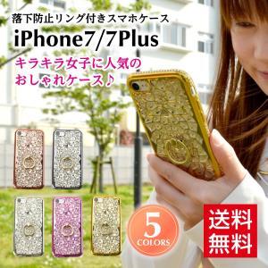 Phone8 iPhone8plus アイフォン7  iPhone7 ケース  アイホン7 ケース 女子向け ソフト 落下防止 リング付き スマホケース おしゃれ かわいい メール便対象商品 *|specdirect