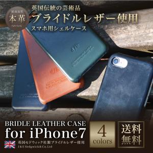 ブライドルレザー シェル型 アイフォン7 iPhone7 ケース カバー 本革 牛革ブライドル プレゼント ギフト 父の日 ブリティッシュレザー 宅配料金込み|specdirect