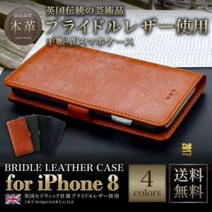 iPhone8 ブライドルレザー ケース 手帳型 高級 おしゃれ アイフォン8 カバー スマホケース 本革 牛革 レザー  iPhone7 Qi充電対応 宅配料金込み|specdirect