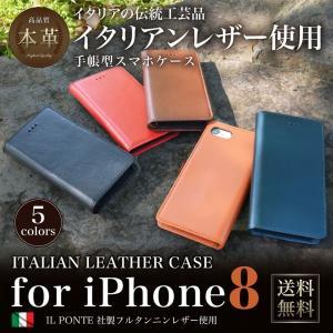 イタリアンレザー iPhone8 ケース 高級 おしゃれ 手帳型 アイフォン8 iPhone7 スマホケース 本革 牛革 フルタンニンレザー Qi充電対応 レターパックプラス|specdirect