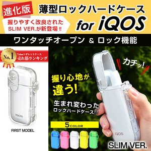 アイコス ケース 薄型 iQOS カバー ロックハードケース SLIM VER.アイコスケース iQOS 2.4 Plus対応 メール便対象商品 *|specdirect