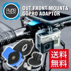 ステム ハンドルに取り付け簡単 QuadLock OUT FRONT MOUNT & GOPRO ADAPTOR セット 宅配料金込み|specdirect