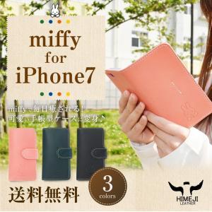 アイフォン7 iPhone7 ケース アイホン7 ミッフィー 手帳型 スマホケース 姫路レザー miffy ケース カバー 本革 おしゃれ かわいい 宅配料金込み|specdirect