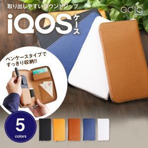 アイコス ケース iQOS  ラウンドジップ ペンケースタイプ アイコス3対応 収納 PUレザー 300円ポッキリ 電子タバコ 新型 2.4 Plus対応 メール便送料無料|specdirect