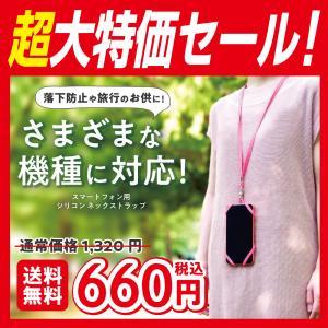 フルフリーストラップ アイフォン ネックストラップ スマートフォン スマホ 携帯 落下防止 ストラップ メール便対象商品 * specdirect