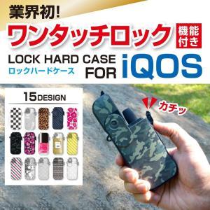 アイコス ケース iQOS ケース ロックハードケース with the Designs 耐衝撃 電子タバコ ホルダー  カモフラ  カバー  メール便対象商品 *|specdirect