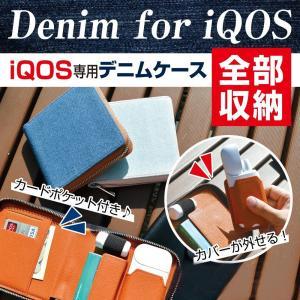 アイコス ケース iQOS 手帳型 ラウンドジップ スクウェアケース デニム タイプ 収納 カバー 新型iQOS(2.4Plus)及び従来型iQOS対応 メール便対象商品 *|specdirect