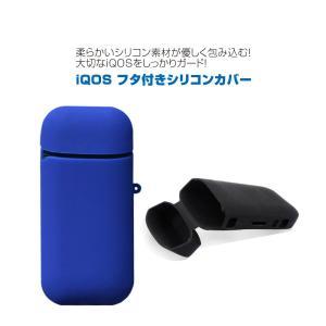アイコス ケース iQOS フタ付き シリコンカバー 衝撃吸収 シリコン ストラップホール カバー 新型iQOS(2.4Plus)及び従来型iQOS対応 メール便対象商品 *|specdirect
