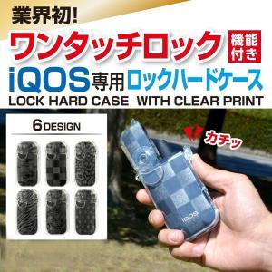 アイコス ケース iQOS ケース ロックハードケース Clear Print ver. ホルダー カバー 耐衝撃 電子タバコ  カモフラ  メール便対象商品 *|specdirect