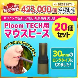 プルームテック マウスピース (20個入り) Ploom TECH 電子タバコ ploom tech メール便対象商品 *