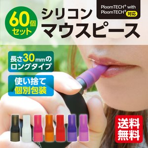 プルームテックプラス プルームテック マウスピース3袋セット (60個入り)  Ploom TECH 電子タバコ 禁煙グッズ シリコン 使い捨て VAPE  メール便対象商品 *|specdirect