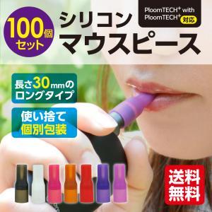 プルームテックプラス プルームテック マウスピース5袋セット (100個入り)  PloomTECH...
