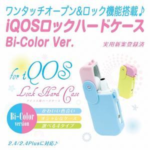アイコス ケース iQOS ロックハードケース かわいい ゆめかわ iQOS バイカラー ホルダー カバー 耐衝撃 ケース iQOS  メール便送料無料 *|specdirect
