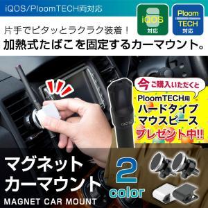 父の日 プレゼント マウスピースおまけ付 プルームテック アイコス iQOS PloomTECH 両対応 アイコス3 マグネットカーマウント ハードマウスピース|specdirect