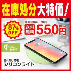 ワイヤレス充電 Qi認定 置きラク充電ルームライトチャージパッド  iPhoneX iPhone8 GalaxyS8 対応 光る Qi充電 宅配料金込み|specdirect