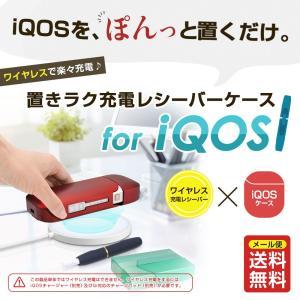 父の日 プレゼント アイコス ケース ワイヤレス充電 iQOSケース ワイヤレス 充電 Qi規格準拠 レシーバー 耐衝撃ケース メール便対象商品 *|specdirect