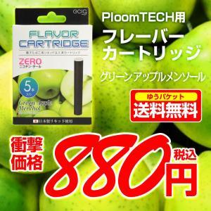 【シリコンマウスピースおまけ付き】フレーバーカートリッジ  国産  電子タバコ PloomTech プルームテック メンソール  メール便送料無料 *|specdirect