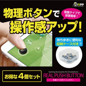 PUBG 荒野行動 スマートフォン用 ゲーム コントローラ スマホ ゲーミング  ボタン『リアルプッシュボタン』  メール便対象商品*|specdirect