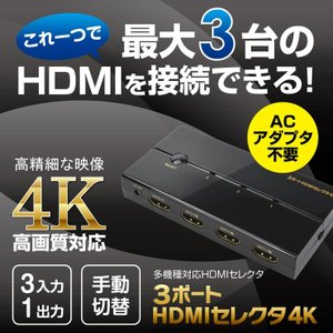 任天堂 SWITCH 最大3台接続 3ポート HDMIセレクタ 4K PS4 WiiU PSVR HDMI メール便送料無料|specdirect