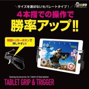 PUBG 荒野行動 スマートフォン用 タブレット用 ゲーム コントローラ スマホ ゲーミング  グリップ『タブレットグリップ&トリガー』  宅配便送料無料|specdirect