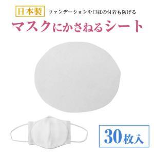 光るマスク用 布マスク用 マスクにかさねるシート ゲーミングマスク フィルター 使い捨て 30枚入り 清潔 男女兼用 不織布 日本製 メール便*|specdirect