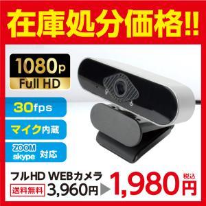 繋げるだけ webカメラ マイク付 Skype・Zoom対応 フルHD 1080P 200万画素 高画質 日本語マニュアル PCカメラ 広角 USB ウェブカメラ リモートワーク 送料無料|specdirect