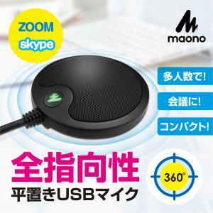 MAONO AU-BM10 PC用マイク 全指向性 コンデンサーマイク zoom 卓上 タッチセンサー 配信 WEB会議 テレワーク カンファレンスマイク 送料無料|specdirect