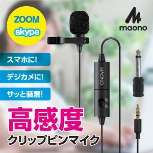 MAONO AU-100 ピンマイク PC用マイク 高音質 ケーブル6m クリップ式マイク 3.5mmジャック 3極/4極 配信 プレゼン テレワーク ゲーム実況 インタビュー|specdirect