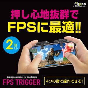 PUBG 荒野行動 スマートフォン用 ゲーム コントローラ スマホ ゲーミング トリガー 『FPSトリガー』  メール便送料無料*|specdirect