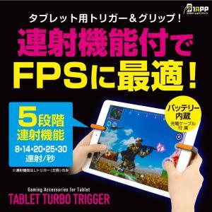 PUBG 荒野行動 タブレット スマートフォン ゲーム コントローラ スマホ ゲーミング トリガー 『タブレットターボトリガー』 レターパックプラス|specdirect