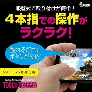 PUBG 荒野行動 スマートフォン用 ゲーム コントローラ スマホ ゲーミング トリガー 『タッチトリガー』  メール便送料無料*|specdirect
