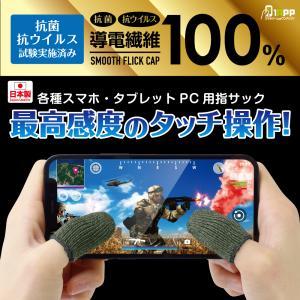 超高感度 導電繊維100% 荒野行動 PUBG Mobile スマホゲーム 指サック2個入り 指カバー 手汗対策 操作性アップ スムースフリックキャップ100【2個入り】 *|specdirect