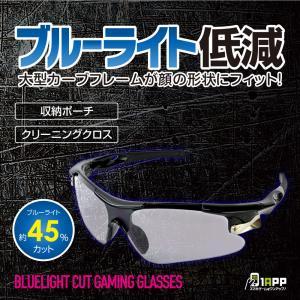 ブルーライト約45%カット ブルーライトカット ゲーミンググラス PUBG 荒野行動 スマートフォン用 ゲーム スマホ ポーチ付き メガネ 眼鏡 送料無料|specdirect