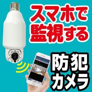 防犯カメラ 監視カメラ ワイヤレス ネットワークカメラ ライブ映像 夜間撮影 工事不要 100万画素 録画機能 遠隔監視 屋内用 WiFi専用 iBULB SCOPE|specdirect