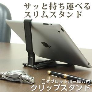 タブレット用三脚穴付クリップスタンド iPad Air・iP...