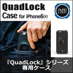 QuadLockシリーズiPhone6用ケース  メール便対象商品 *|specdirect