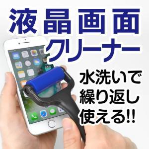 液晶クリーナー イージークリーニングローラー iPhone7 7Plus iPad 宅配料金込み specdirect