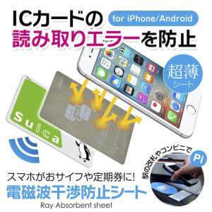 電磁波干渉防止シート iPhone5/6  メール便対象商品...