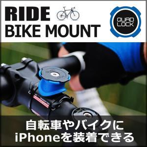 自転車やバイクに装着できるようになるQuad Lock専用アタッチメント Quad Lock Bike Mount Pro|specdirect