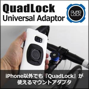 QuadLockシリーズアタッチメントが使えるマウントアダプタ Quad Lock Universal Adaptor for Smartphone メール便対象商品|specdirect