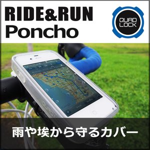雨や埃から守るQuadLock Case用カバー Quad Lock Poncho for iPhone6(s)/6(s)Plus/SE/5(s)対応  メール便対象商品 *|specdirect