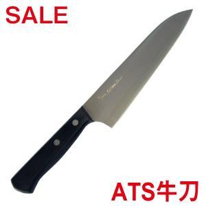 ATS 牛刀(包丁) 刃渡り180mm ワケありセール speceshop